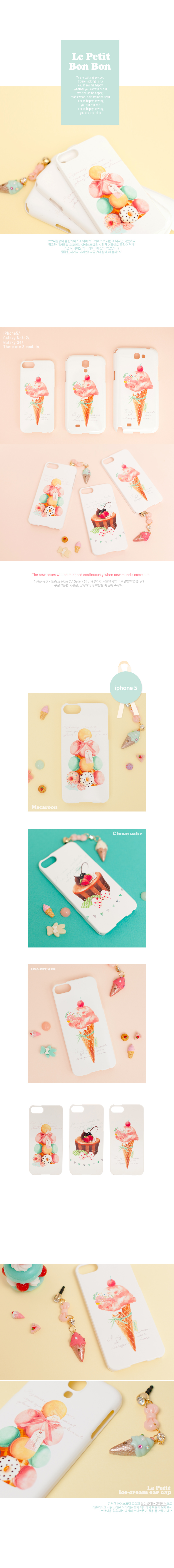 [HAPPYMORI]Hard Case _ Le Petit Bonb (iPhone6Plus,Galaxy Note2,Galaxy Note3,Galaxy Note4)