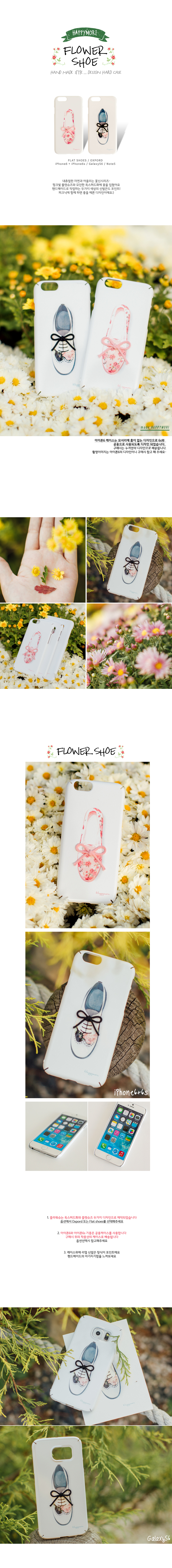 [HAPPYMORI]Hard Case_FlowerShoe (iPhone6,iPhone6s,iPhone6+,iPhone6s+,Galaxy S6Edge,Galaxy S6,Galaxy Note5,Galaxy Note4)