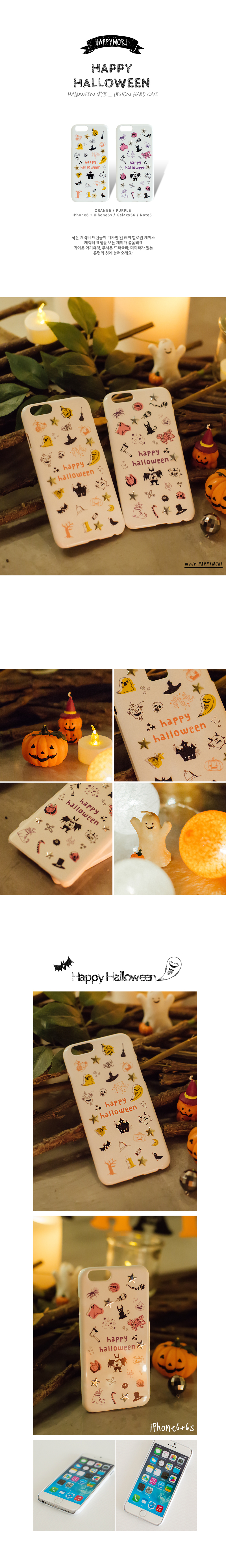 [HAPPYMORI]Hard Case_HappyHalloween (iPhone6Plus,iPhone6Plus_s,Galaxy S6Edge+,Galaxy Note5)