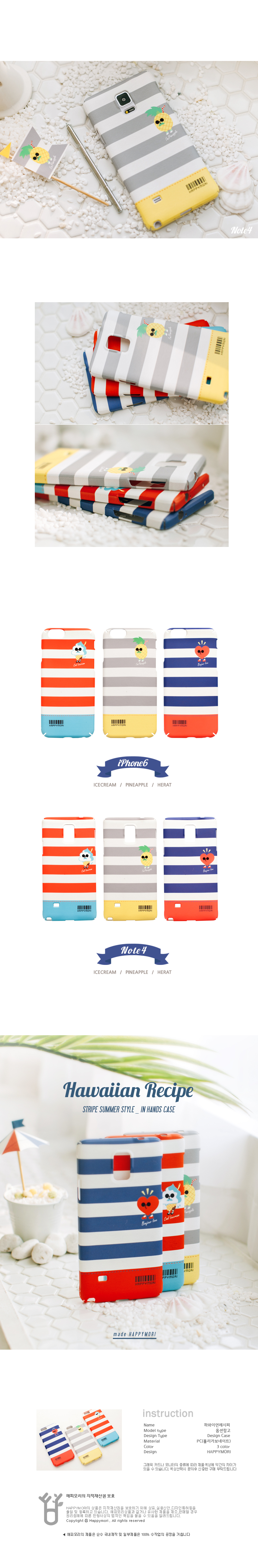 [HAPPYMORI] Hard Case_Hawaiian Recipe 3Color (iPhone6Plus,Galaxy Note4)