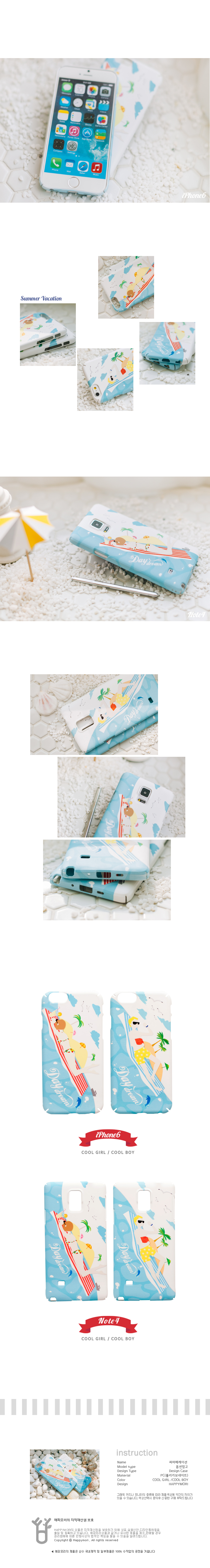 [HAPPYMORI] Hard Case_Summer Vacation 2Color (iPhone6Plus,Galaxy Note4)