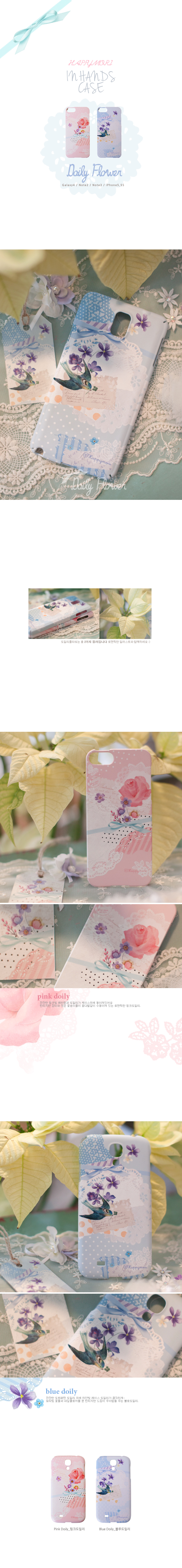 [HAPPYMORI] Hard Case_Doily Flower 2color (iPhone6Plus,Galaxy Note2,Galaxy Note3,Galaxy Note4)