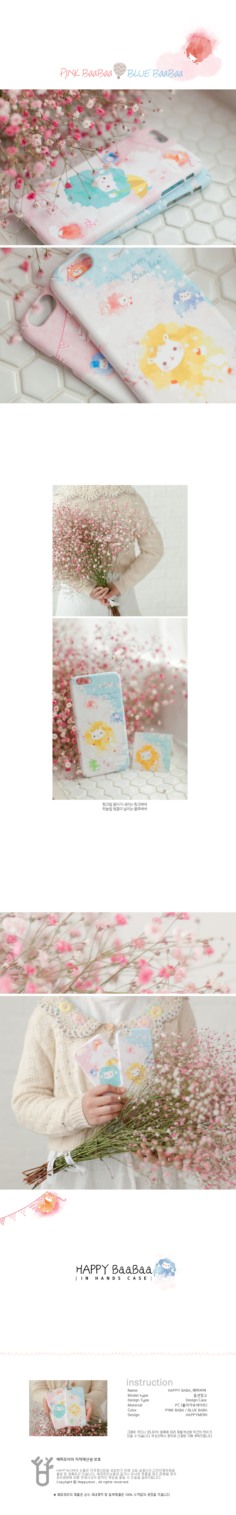 [HAPPYMORI] Hard Case_Happybaabaa 2Color (iPhone6,Galaxy S6,Galaxy S6 Edge)