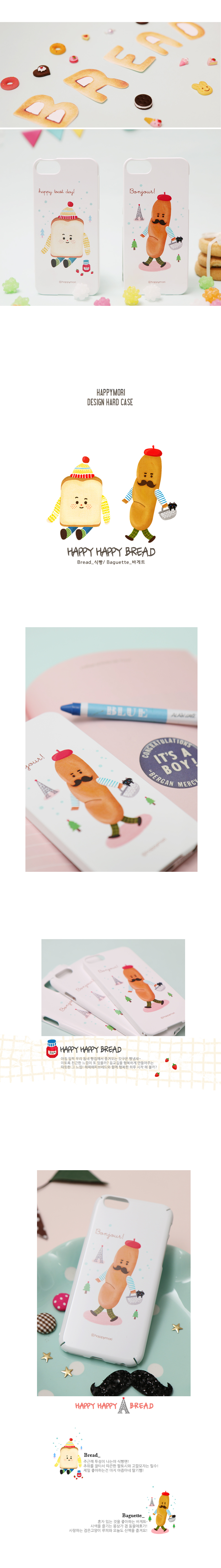 [HAPPYMORI]Hard Case _ Happy happy bread  (iPhone5_5s,iPhone6,Galaxy S5,Galaxy S4,Galaxy S3)