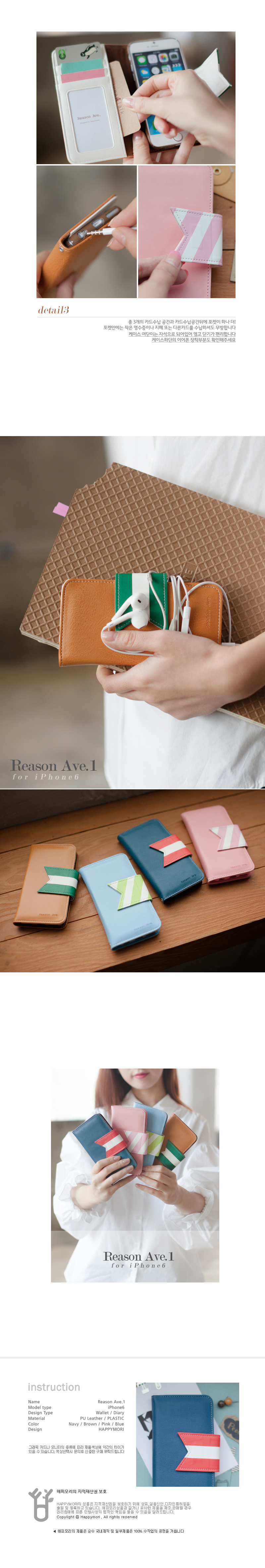 [HAPPYMORI]Faux Leather Case _Reason Ave.1 / wallet case / 4color (iPhone6,iPhone6Plus,Galaxy Note4,Galaxy Note3,Galaxy Note2,Galaxy S5,Galaxy S4,Galaxy S3)