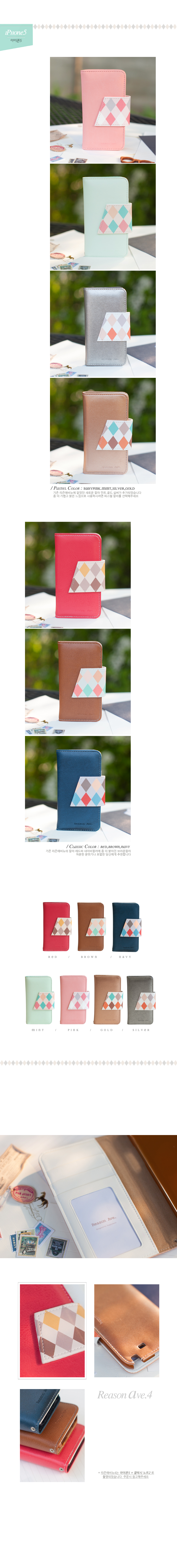 [HAPPYMORI]Faux Leather Case _ Reason Ave.4 (iPhone5_5s,Galaxy s4,Optimus Gpro,Galaxy Note2)