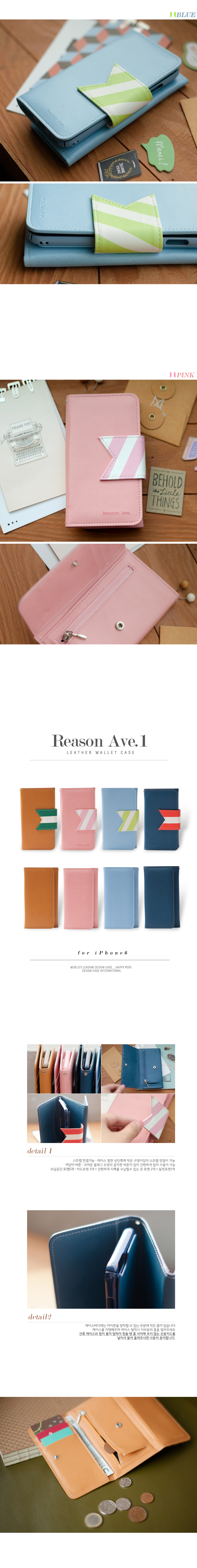[HAPPYMORI]Faux Leather Case Reason Ave.1 Multiwallet (iPhone6  wallet case 4color)