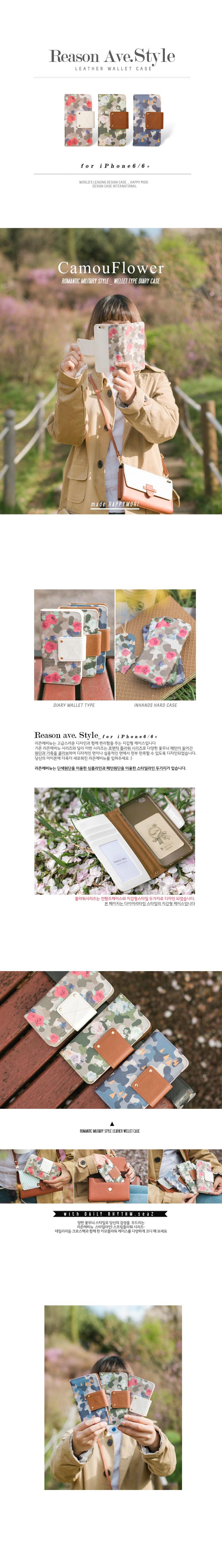 [HAPPYMORI]Faux Leather Case _ Reason Ave.Style Camou Flower / wallet case / 3color (iPhone6,iPhone6Plus)