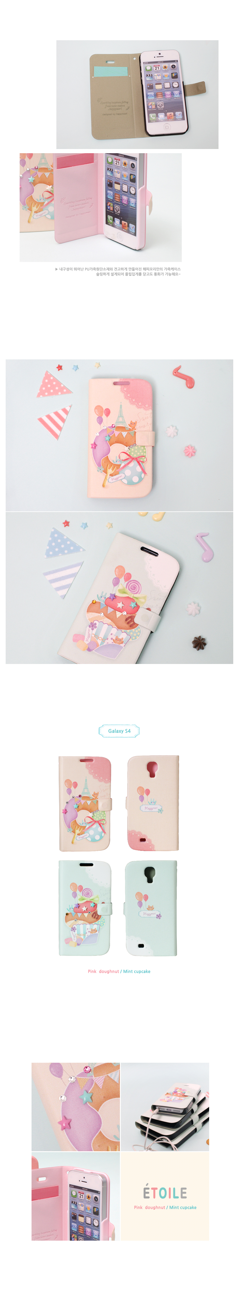 [HAPPYMORI] Flip Cover Case _ etoile (iPhone6Plus,iPhone6Plus_s,Galaxy S6Edge,Galaxy S6,Galaxy Note4)