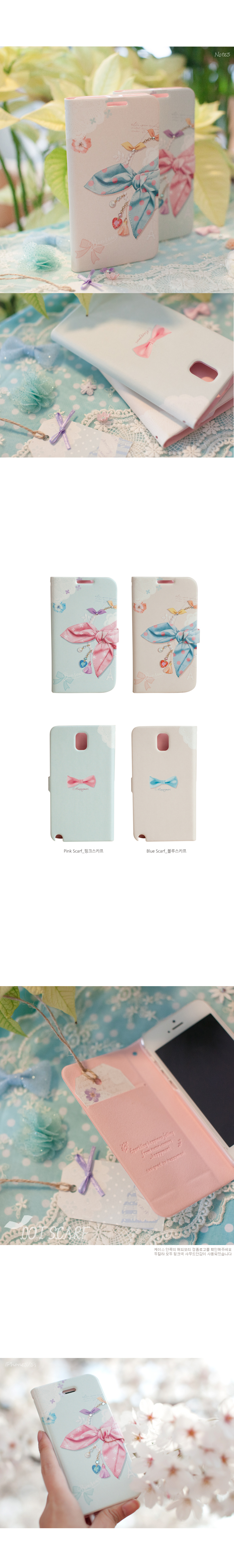 [HAPPYMORI] Flip Cover Case _ Dot Scarf(iPhone6Plus,iPhone6Plus_s,Galaxy S6Edge,Galaxy S6,Galaxy Note4)