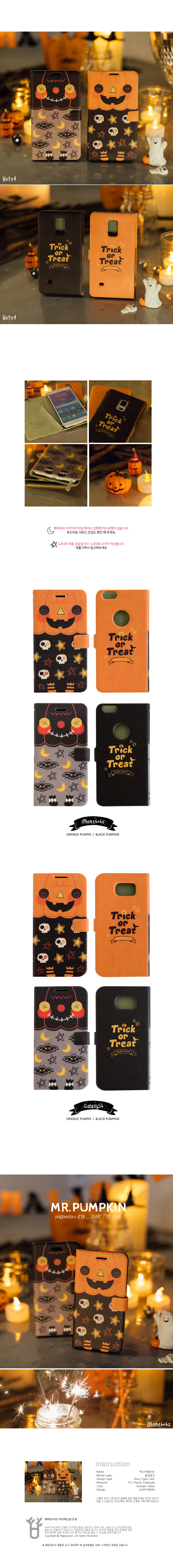 [HAPPYMORI]Flip Cover Case_Mr.Pumpkin(iPhone6Plus,iPhone6Plus_s,Galaxy S6Edge,Galaxy S6,Galaxy Note4)