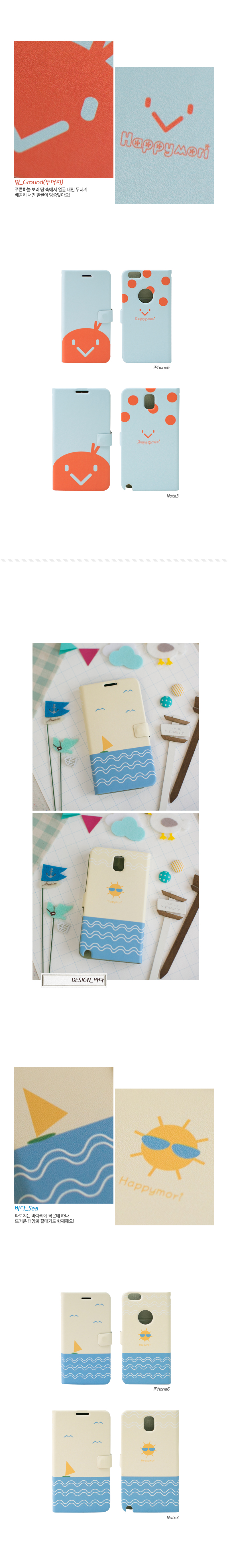 [HAPPYMORI] Flip Cover Case _ Plain Motif1(iPhone4_4s,iPhone5_5s,iPhone6_6s)