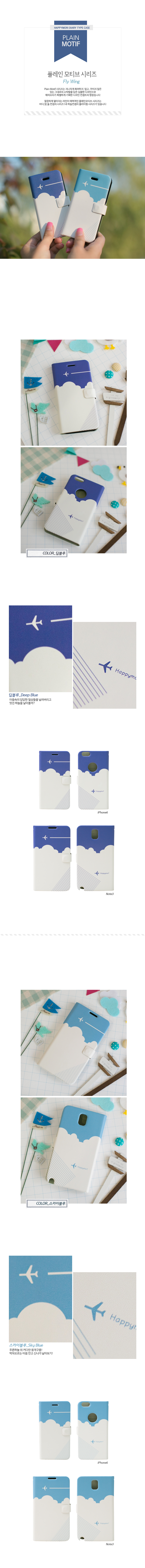 [HAPPYMORI] Flip Cover Case _ Plain-Motif Fly Wing 2Color (iPhone4_4s,iPhone5_5s,iPhone6_6s)