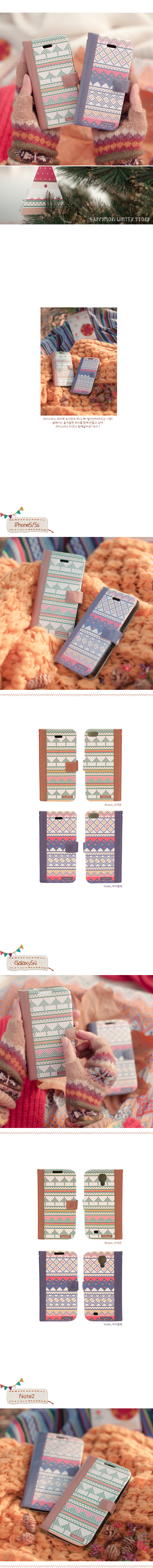 [HAPPYMORI] Flip Cover Case _ Scandinavia(iPhone4_4s,iPhone5_5s,iPhone6_6s)
