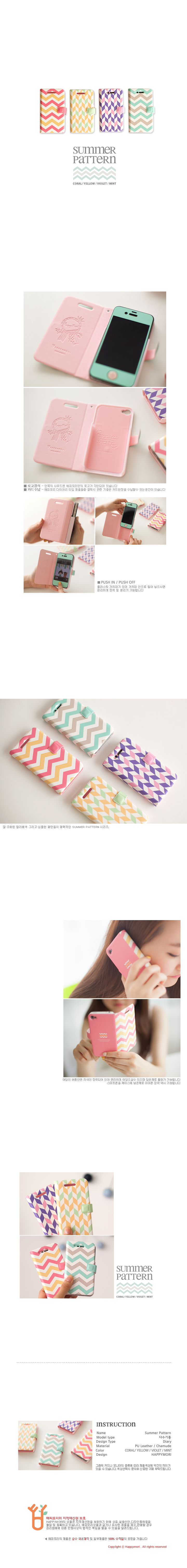 [HAPPYMORI] Flip Cover Case _ Summer Pattern(iPhone4_4s,iPhone5_5s,iPhone6_6s)