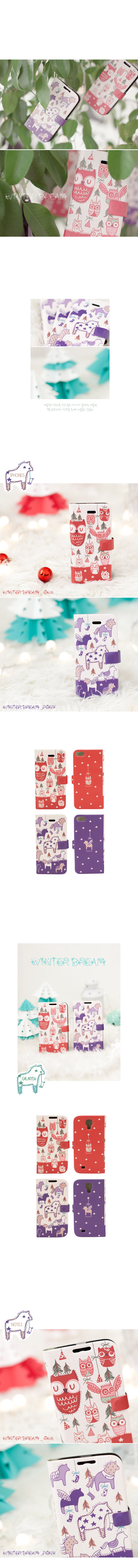 [HAPPYMORI] Flip Cover Case _ Winter Dream(iPhone4_4s,iPhone5_5s,iPhone6_6s)