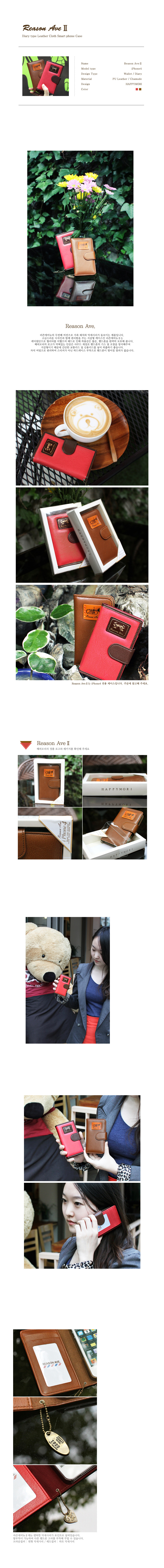 [HAPPYMORI] Faux Leather Case _ Reason Ave. 2 (Galaxy S2/ wallet case / 2color)