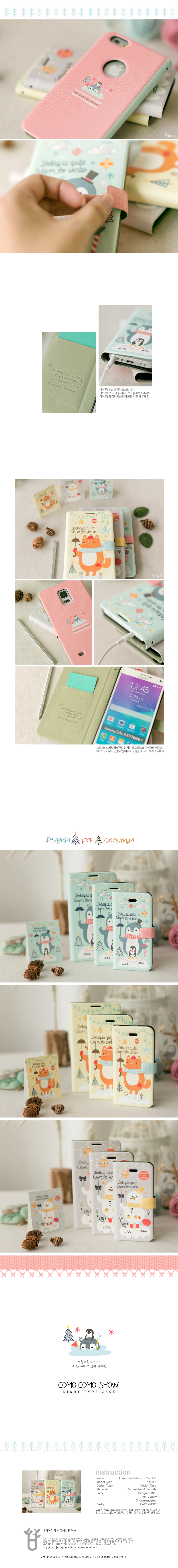 [HAPPYMORI] Flip Cover Case _ Comocomoshow (iPhone4_4s,iPhone5_5s,iPhone6_6s)