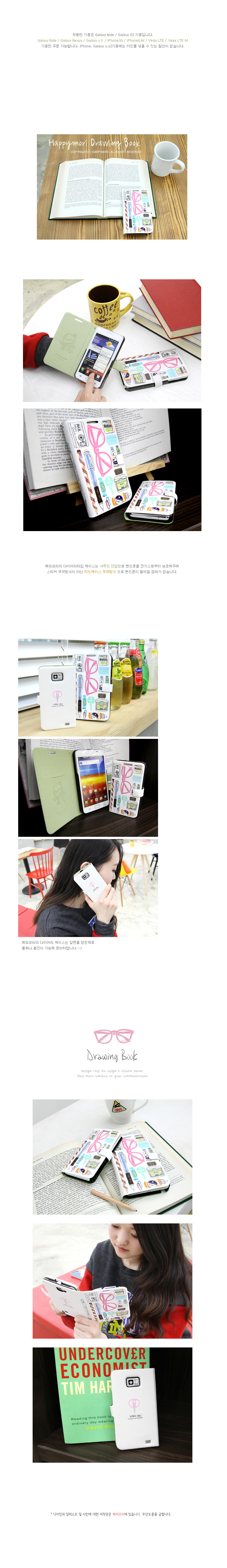 [HAPPYMORI] Flip Cover Case _ Drawing Book(iPhone6Plus,iPhone6Plus_s,Galaxy S6Edge,Galaxy S6,Galaxy Note4)