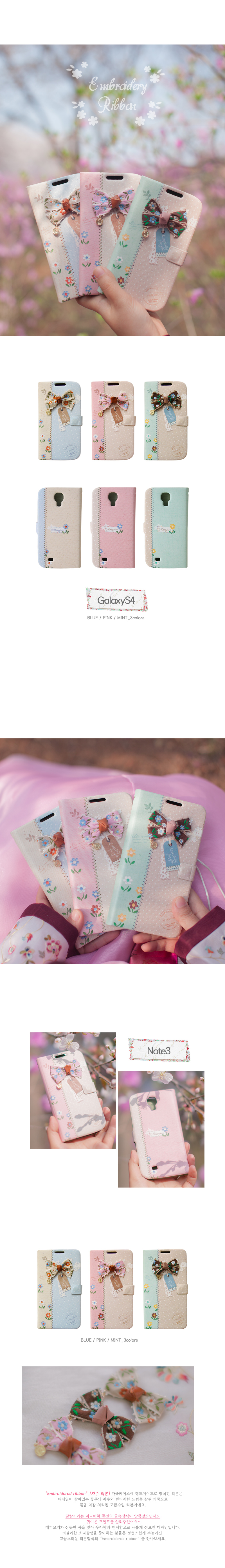 [HAPPYMORI] Flip Cover Case _ Embroidered ribbon(iPhone6Plus,iPhone6Plus_s,Galaxy S6Edge,Galaxy S6,Galaxy Note4)