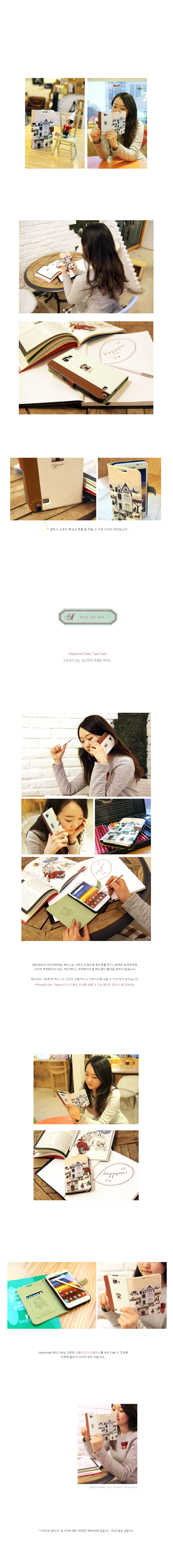 [HAPPYMORI] Flip Cover Case _ Fairy tale book(iPhone4_4s,iPhone5_5s,iPhone6_6s)