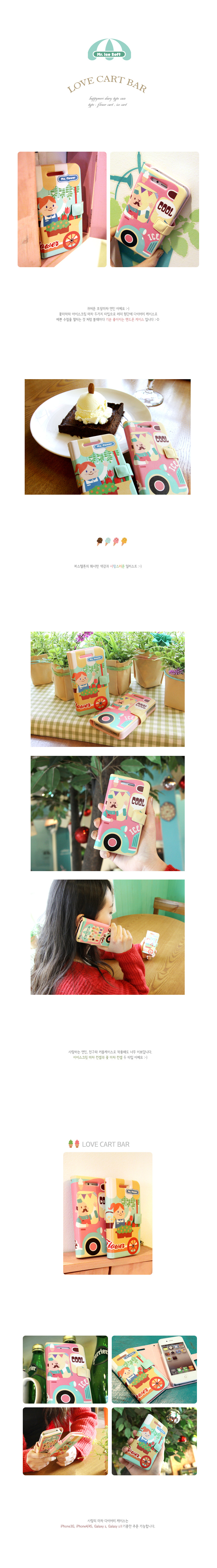 [HAPPYMORI] Flip Cover Cas_ Love cart bar(iPhone6Plus,iPhone6Plus_s,Galaxy S6Edge,Galaxy S6,Galaxy Note4)