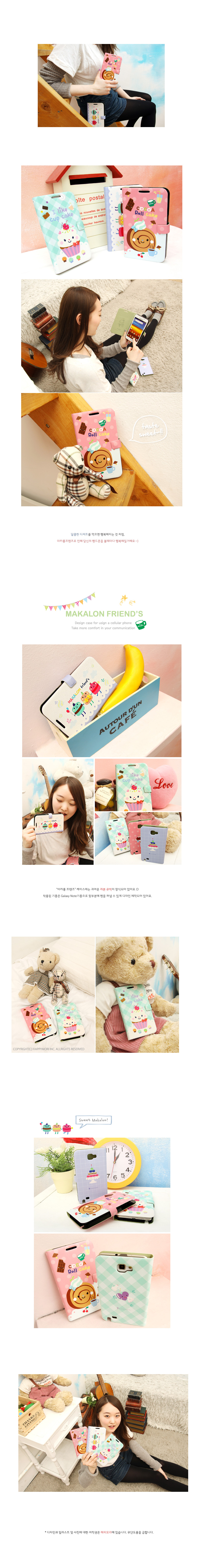 [HAPPYMORI] Flip Cover Case _ MAKALON Friend's(iPhone4_4s,iPhone5_5s,iPhone6_6s)