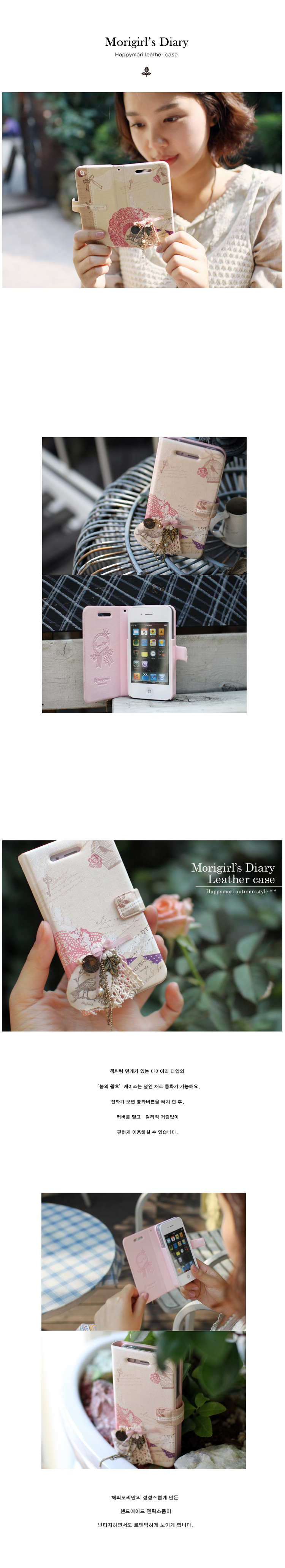 [HAPPYMORI] Flip Cover Case _ Morigirl's Diary(iPhone4_4s,iPhone5_5s,iPhone6_6s)