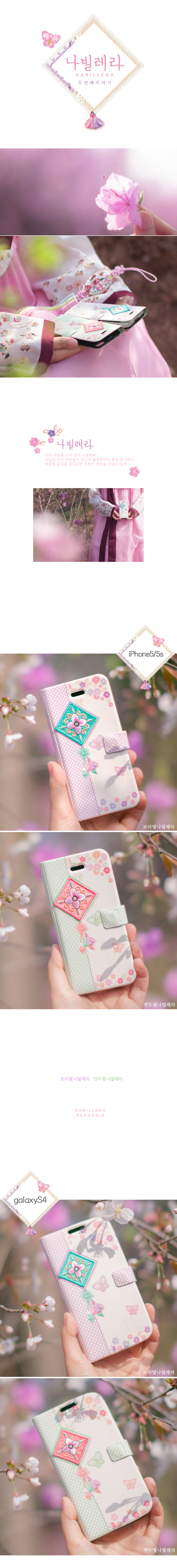 [HAPPYMORI] Flip Cover Case _ nabilera2 (iPhone4_4s,iPhone5_5s,iPhone6_6s)