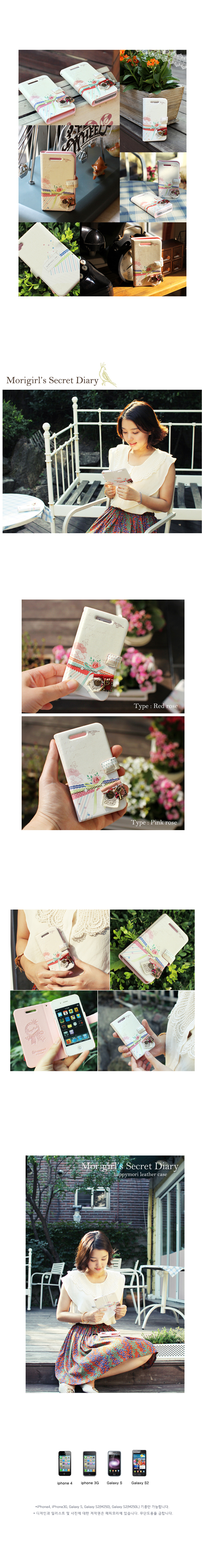 [HAPPYMORI] Flip Cover Case _Secret Diary(iPhone6Plus,iPhone6Plus_s,Galaxy S6Edge,Galaxy S6,Galaxy Note4)