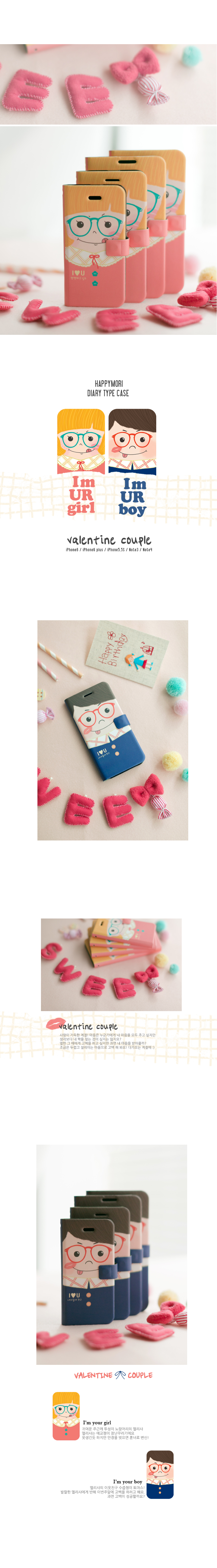 [HAPPYMORI] Flip Cover Case _ Valentine Couple(iPhone4_4s,iPhone5_5s,iPhone6_6s)