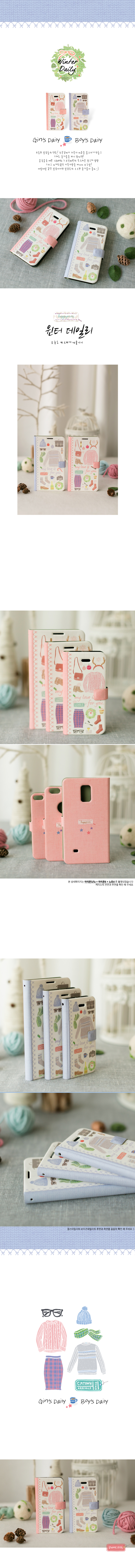 [HAPPYMORI] Flip Cover Case _ Winter Daily(iPhone4_4s,iPhone5_5s,iPhone6_6s)