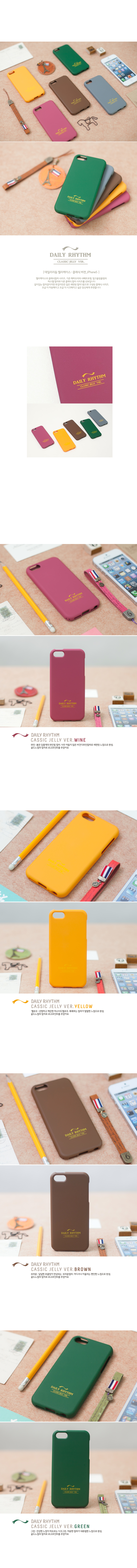 [HAPPYMORI]DAILY RHYTHM JELLY CASE_Classic Ver.( iPhone5_5s )