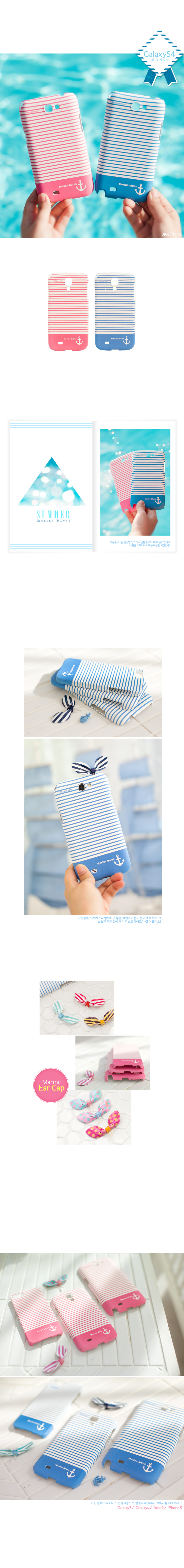 [HAPPYMORI] Hard Case_Marine Blues 2Color(iPhone5/5s)