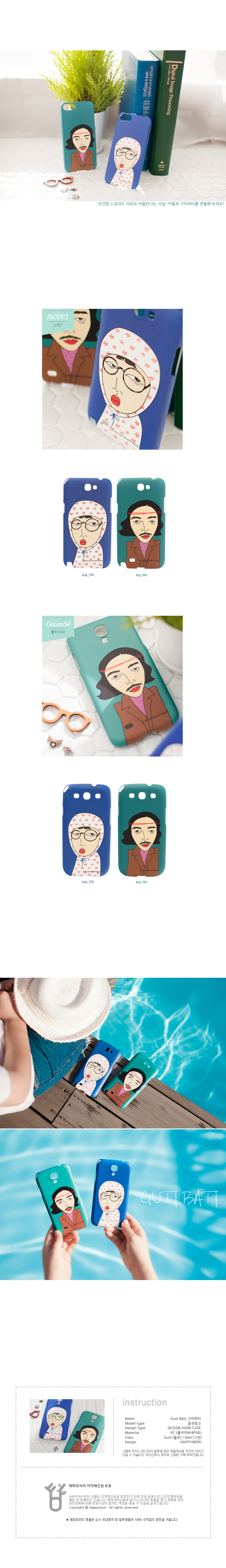 [HAPPYMORI] Hard Case_Guti Bati 2color (iPhone6Plus,Galaxy Note2,Galaxy Note3)