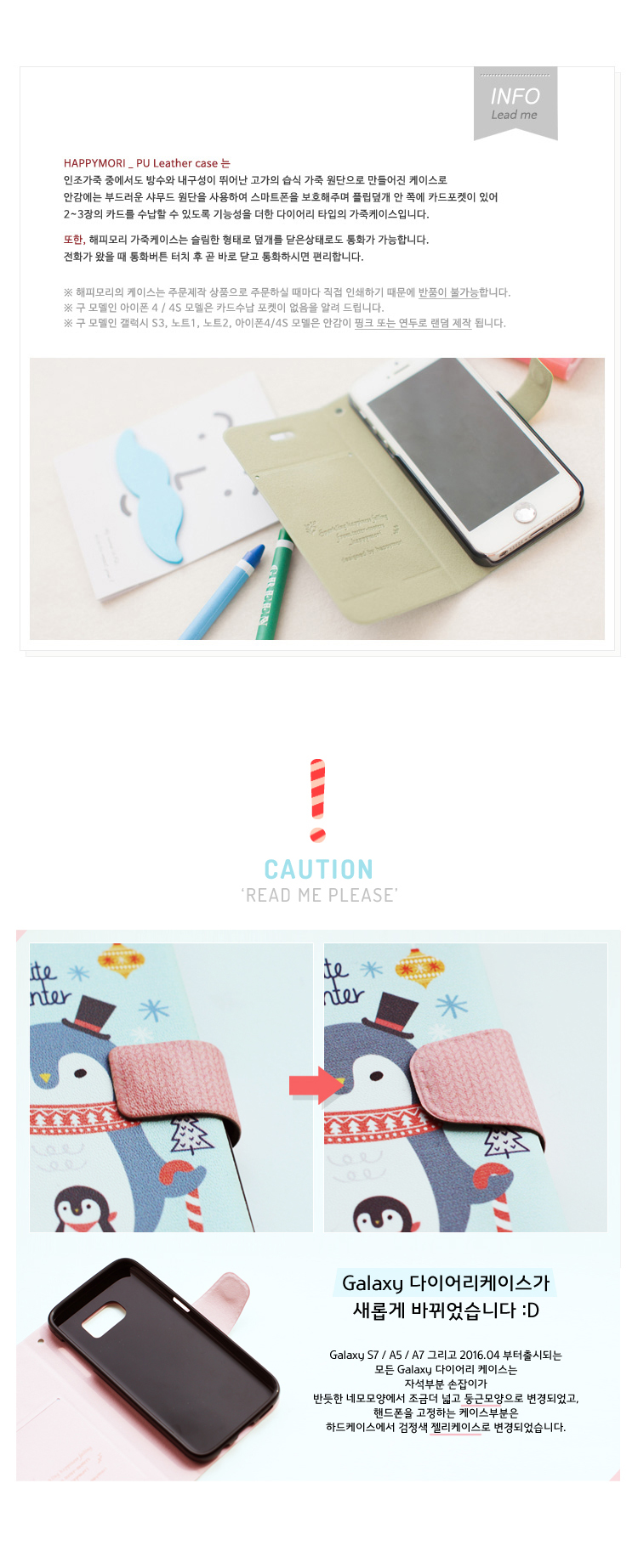 [HAPPYMORI] Flip Cover Case _ Happy Tree(iPhone6Plus,Galaxy Note4,Galaxy Note3,Galaxy Note2,Galaxy S4,Galaxy S3 3g,Galaxy S3 Lte)