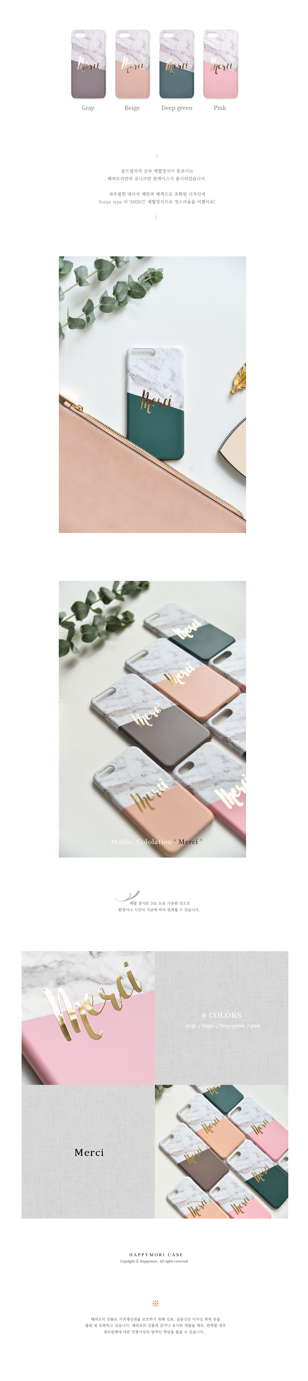 [Happymori] Marble coloration Cell Phone Case (Merci)
